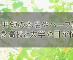 長井短の本名やハーフ説!出身高校と大学や目が怖い理由を調査