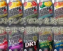 ストロングゼロの危険性・悪酔いまとめ!販売中止や規制の可能性