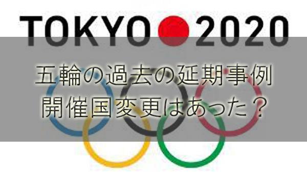 五輪(オリンピック)過去の延期事例や開催国変更は?【東京五輪2020延期事案】