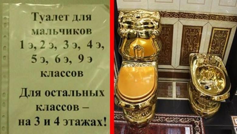 «Класс Буржуазии»: В школе Ростова сделали элитный туалет для богатых детей
