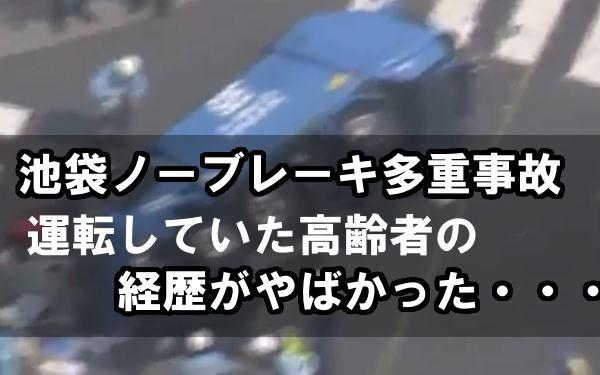 飯塚幸三 経歴 池袋 交通事故