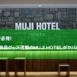 無印良品 ホテル 銀座 予約 客室 料金