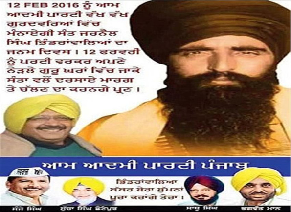 aap-poster-of-bhindrawale-sparks-row-in-punjab-assemble-elections-1