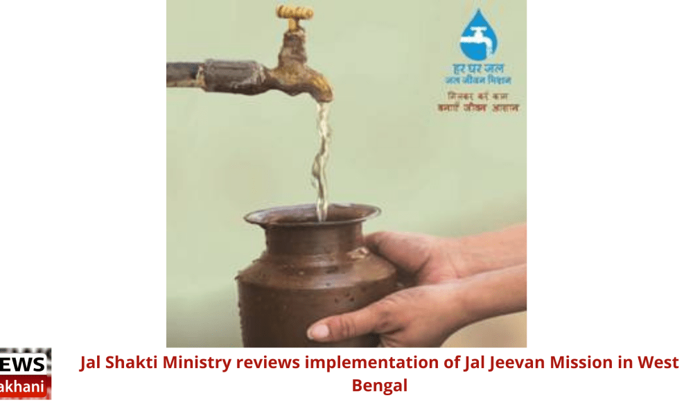 Jal Shakti Ministry reviews implementation of Jal Jeevan Mission in West Bengal