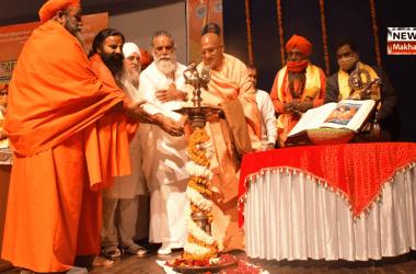 Sant Sammelan organised to commemorate the International Gita Mahotsava-2020