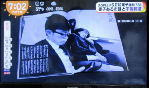 "news7 13 1 300x177 - 今井絵理子と橋本健の浮気と嘘!人として""一線を越えた"""