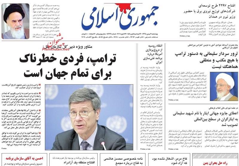 أهم عناوین الصحف الإیرانیة الصادرة الیوم الأربعاء 22 ینایر / کانون الثانی 2020- الأخبار ایران 4
