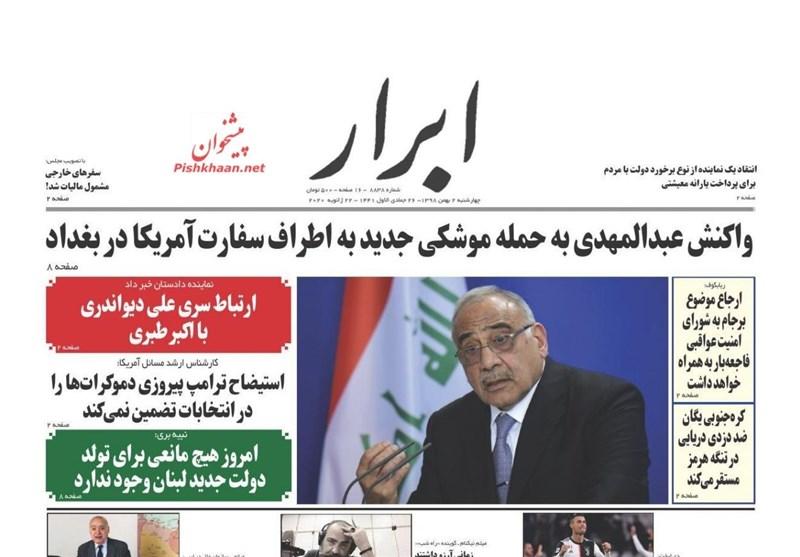 أهم عناوین الصحف الإیرانیة الصادرة الیوم الأربعاء 22 ینایر / کانون الثانی 2020- الأخبار ایران 2