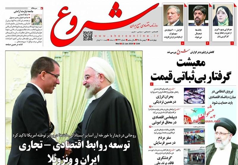 أهم عناوین الصحف الإیرانیة الصادرة الیوم الأربعاء 22 ینایر / کانون الثانی 2020- الأخبار ایران 5
