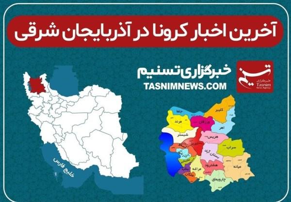 آخرین اخبار کرونا در آذربایجانشرقی|از ضدعفونی مرسولات ...