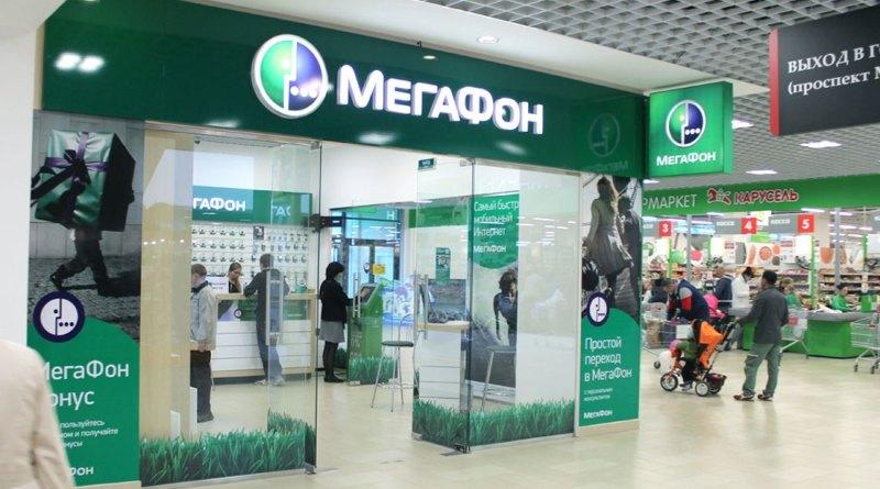 ФАС рассматривает дело в отношении сотового оператора МегаФон