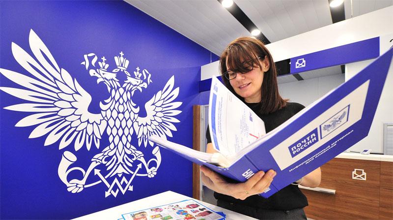 Акционирование Почты России с 1 октября 2018 года - последние новости
