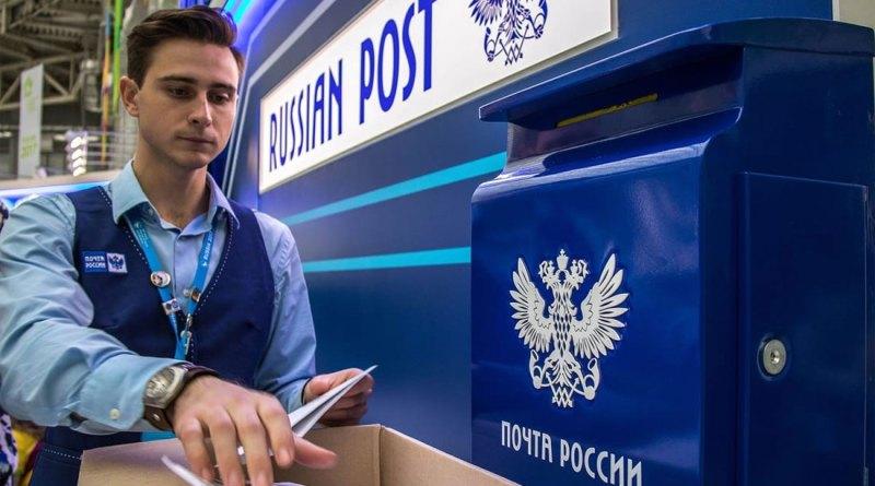 Акционирование Почты России с 1 октября 2021 года - последние новости