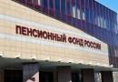 Депутаты приняли во втором чтении проект бюджета ПФР на 2019 год