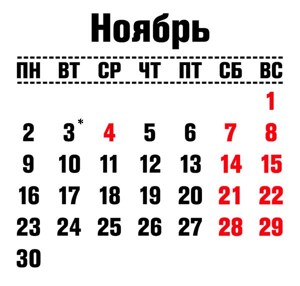 Как мы отдыхаем в ноябре 2020 года - официальные выходные по производственному календарю