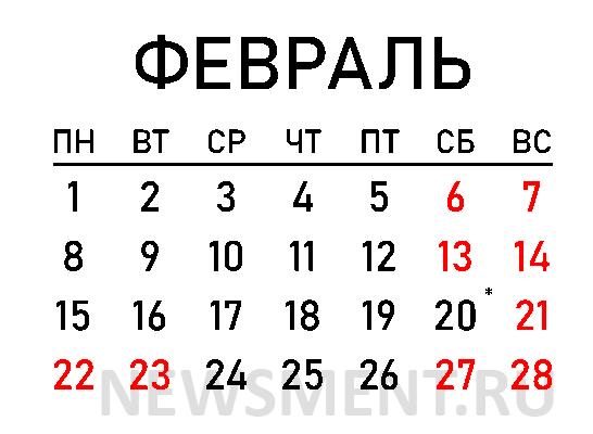 Суббота, 20 февраля 2021 года - рабочий день или выходной в России