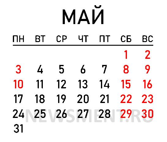 Выходные в мае 2021 года - сколько дней отдыхаем на майские праздники