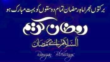 Ramzan ki amad hai marhaba funny urdu sms message newsmsfree ramadan chand mubarak sms greeting wishes messages 2018 m4hsunfo
