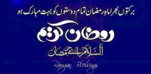 Latest ramzan chand mubarak sms