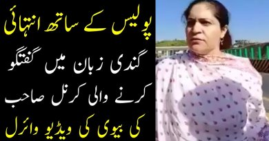 Army Officer's wife Abusing Policeman