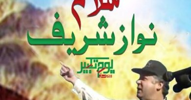Youm-e-Takbeer 28 May 2020