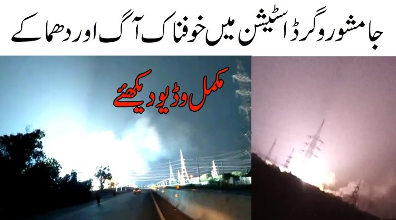Jamshoro power station on fire
