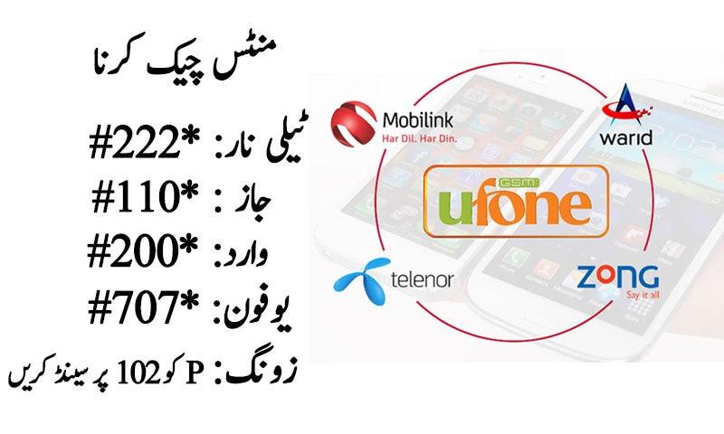 Telenor, Ufone, Warid, Zong, Jazz Minutes check code