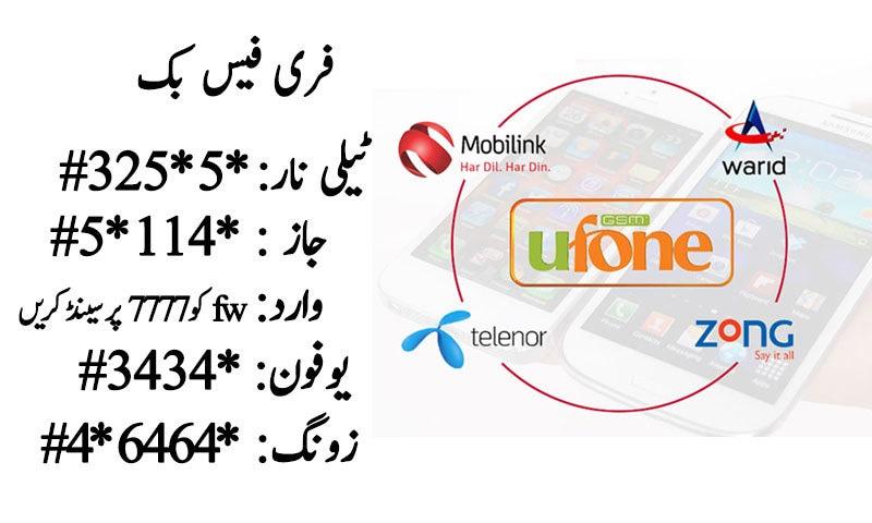 Telenor, Ufone, Warid, Zong, Jazz free facebook code