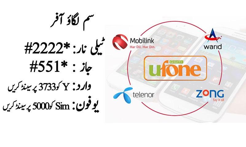 Telenor, Ufone, Warid, Zong, Jazz sim lgao offer