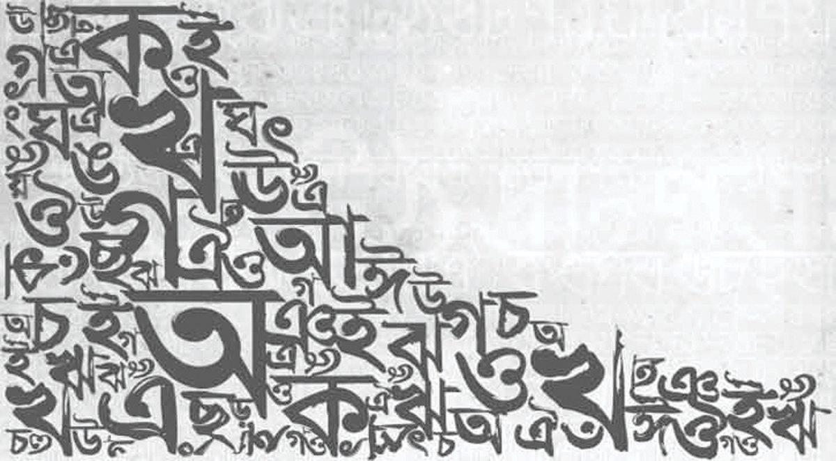 বাংলাকে জাতিসংঘের দাফতরিক ভাষা করার দাবি কাদেরের