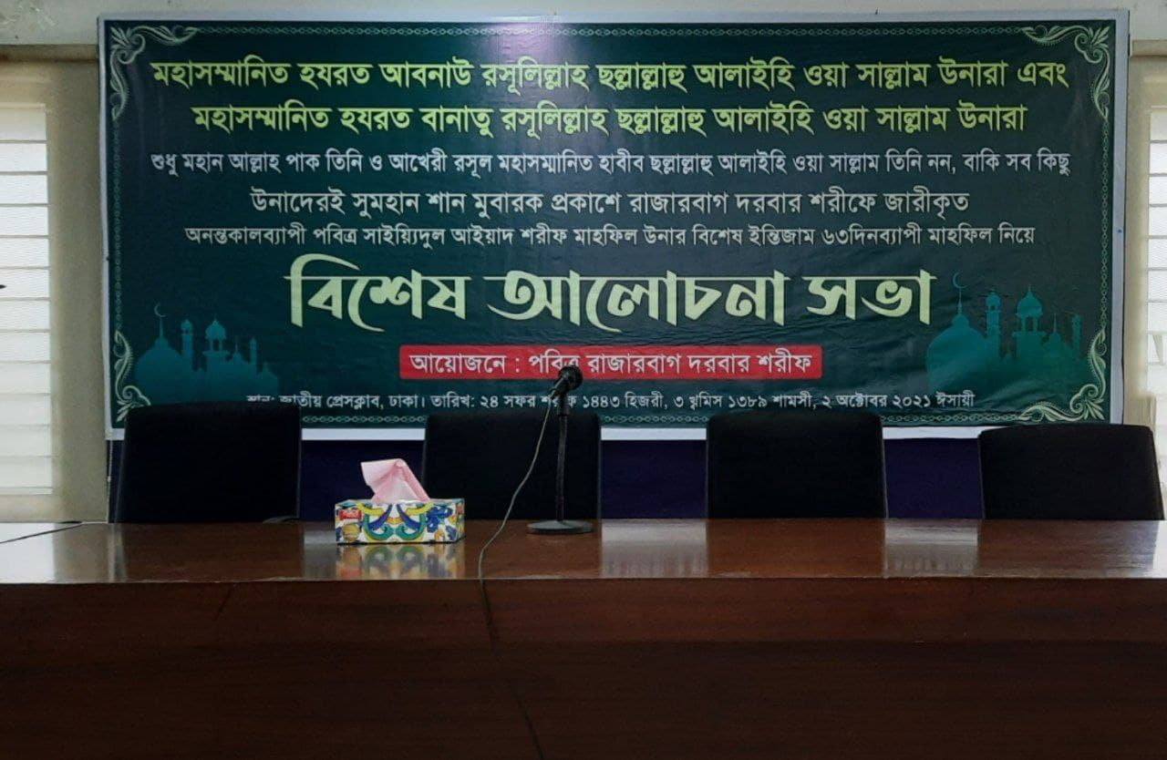 জাতীয় প্রেসক্লাবে রাজারবাগ দরবার শরীফ আয়োজিত আলোচনা সভা: