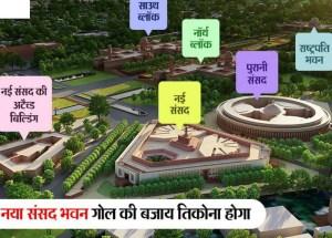 New Parliament Building Bhoomi Pujan Updates