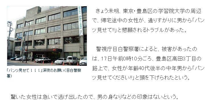 【画像:痛いニュース】
