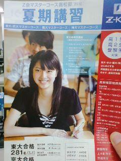 【画像出典:www.zkaiblog.com】新川優愛