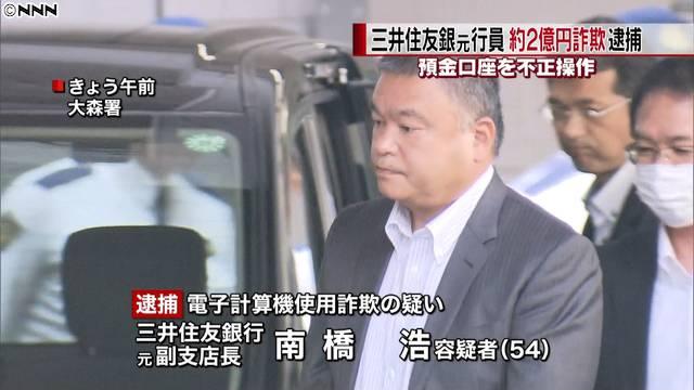 南橋浩容疑者(54)