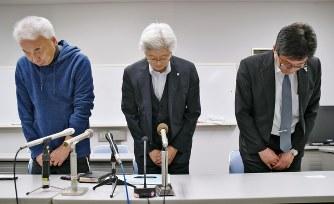 日本工業大学謝罪会見