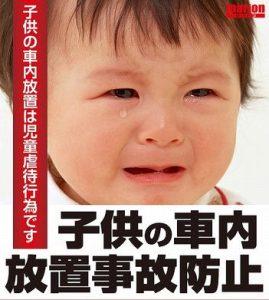 子供の車中放置禁止ポスター