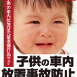 【おかしい!】2歳児を車中放置死させた父親に「故意無し」と判断?