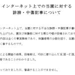 【動画あり・塚本幼稚園・証拠ゲット】謝罪文のデータや動画が残ってる?