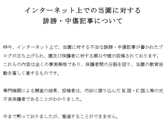 【出典:塚本幼稚園】抗議文
