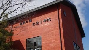 学校法人森友学園「瑞穂の國記念小學院」の建設中校舎