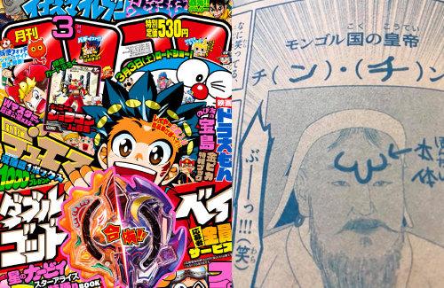 コロコロコミック 3月号