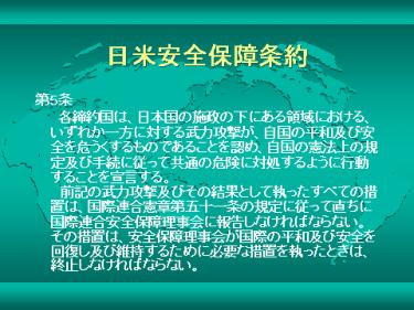 日米安保条約改定60周年――国民一人一人が国家意識と国防意識をもつ時代