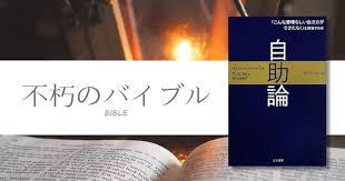 スマイルズの世界的名著『自助論』のすすめ――明治時代の日本の教科書 / 自分の人生をコントロールするために読む