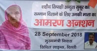 80 साल की बूढ़ी बेसहारा मां आपके सरकारी निवास के बाहर 28 सितंबर से आमरण अनशन पर बैठी
