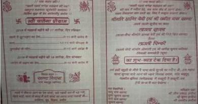 हरियाणवी में शादी का कार्ड