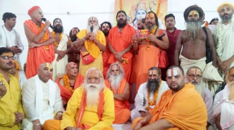 राम मंदिर को लेकर संतो में छिड़ा संग्राम