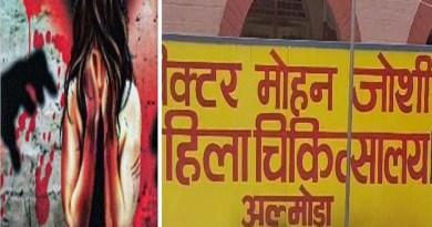 उत्तराखंड के लिए शर्मसार करने वाली खबर आई है। अल्मोड़ा में एक नाबालिग से पड़ोसी ने रेप किया। बताया जा रहा है कि आरोपी उसके पिता की उम्र का है।
