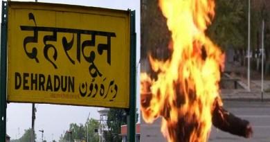 देहरादून से सबसे बड़ी खबर, गोद में बच्चा लिए महिला ने खुद को लगाई आग, मचा हड़कंप!