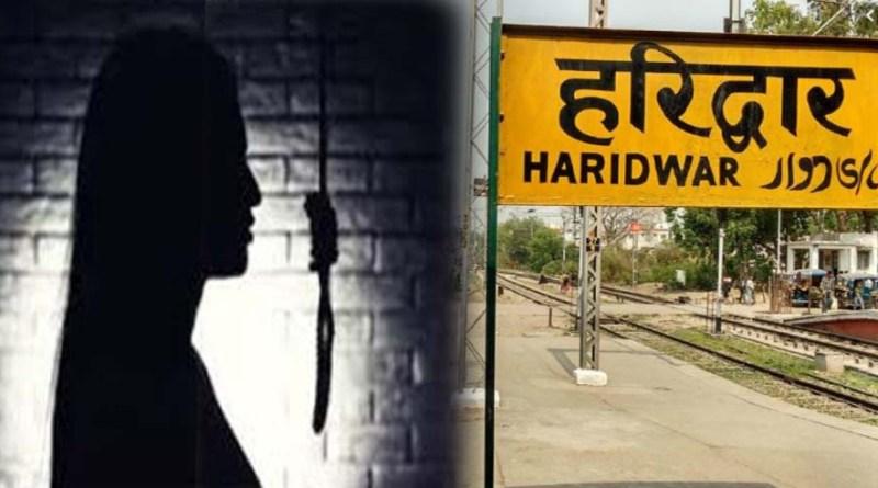 हरिद्वार: चमोली की महिला ने की आत्महत्या, गेस्ट हाउस में फंदे से लटका मिला शव, मचा हड़कंप!
